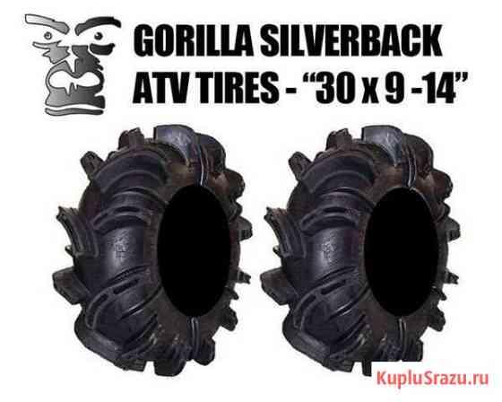 Шины gorilla axle silverback30 Новороссийск
