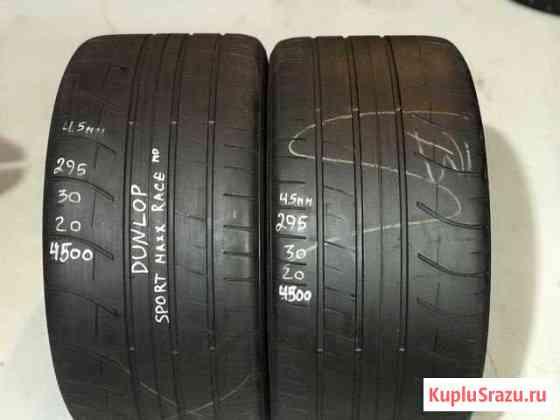 295/30/20 Dunlop Sport Maxx Race (4.5 mm) - 2 шт Грозный