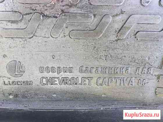 Коврик багажника шевроле каптива Пенза