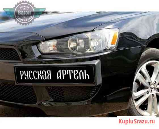 Накладка номерного знака боковая Митсубиси Лансер Москва
