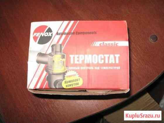 Продам новый термостат на ваз-08 Ульяновск