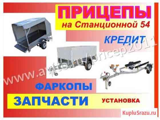 Прицеп легковой для снегохода, квадрика, лодок Новосибирск