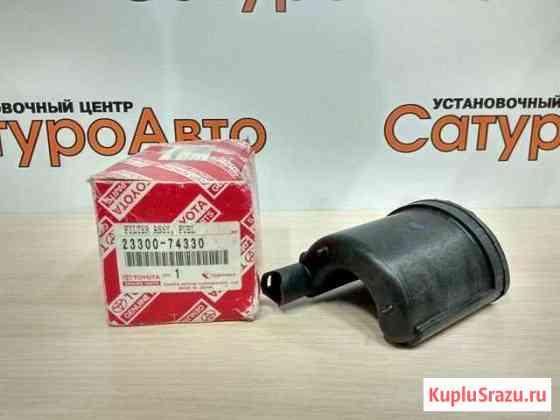 Фильтр топливный Toyota/Lexus 23300-74330 Тюмень