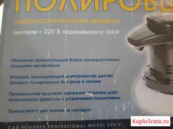 Автомобильный полировщик Тазовский