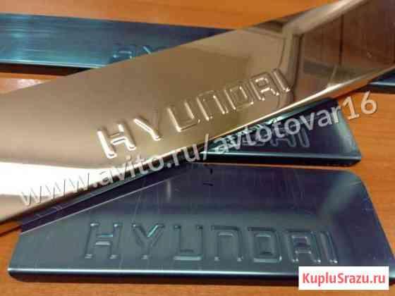 Накладки на пороги Hyundai I30 (с 2013) Казань