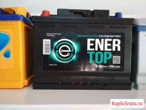 Аккумулятор акб 60 А/Ч на Гранта Лада Enertop Майкоп