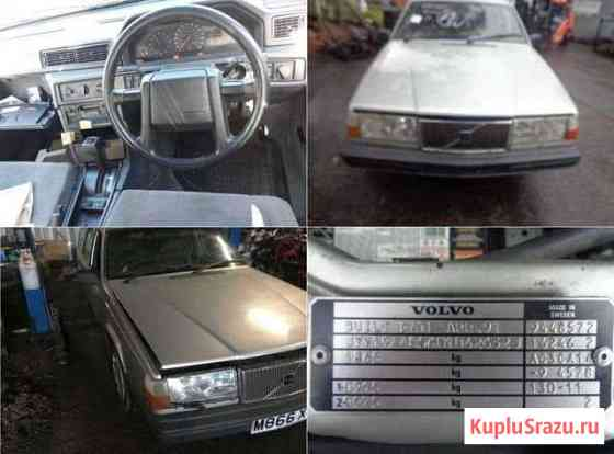 Разборка Вольво 940 Volvo 940 (944) Воронеж