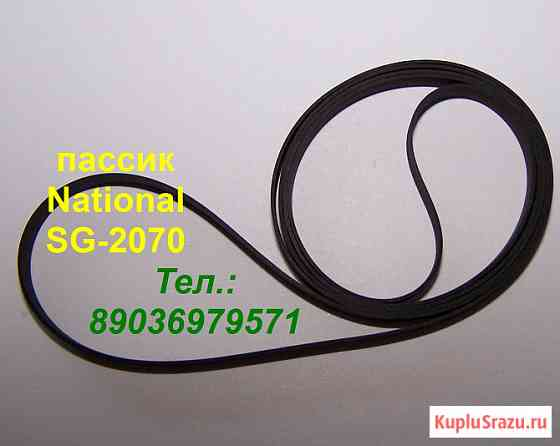 Пассик для National SG-2070 S ремень пасик sg2070 Москва