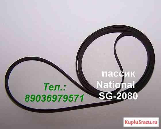 Пассик для National SG-2080 ремень пасик к Panasonic sg2080 Москва