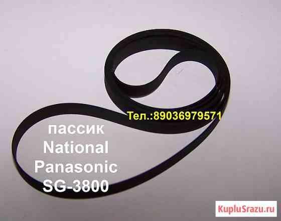 Пассик на National Panasonic SG-3800 Led Sonic ремень пасик Москва