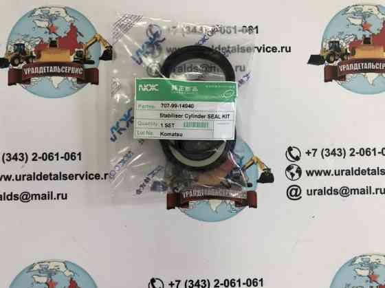 Ремкомплект гидроцилиндра аутригера 707-99-14940 NOK Екатеринбург