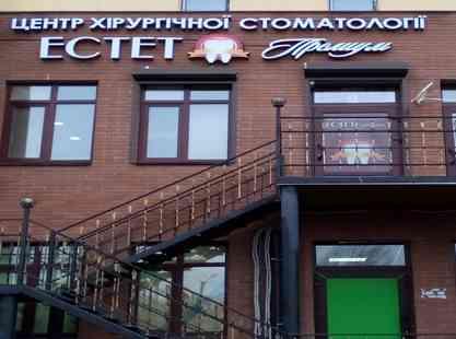 Центр хирургической стоматологии Москва