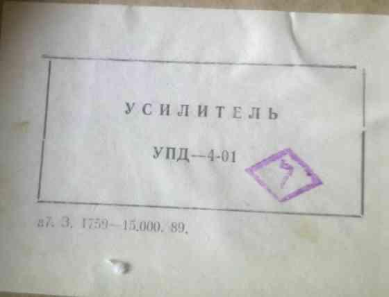 Усилитель полупроводниковый УПД-4-01 Белгород