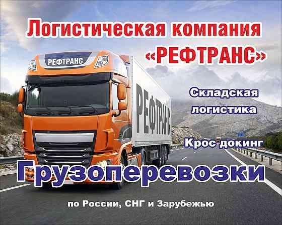 Доставка грузов любой сложности по России и СНГ Волгоград