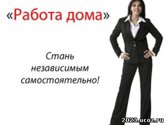 Работа на дому, удаленно Челябинск