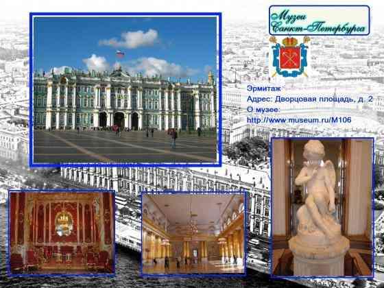 Путешествуйте вместе с нами Санкт-Петербург