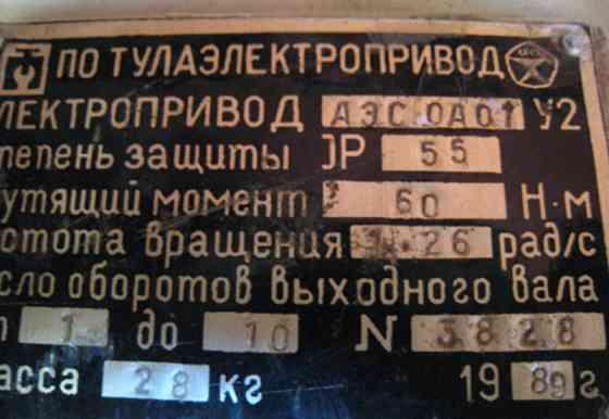 Электропривод АЭС ОА01 У2 (08Х18Н10Т-ВД) Белгород