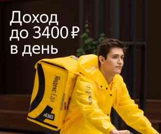 Работа без опыта до 3400 рублей в день Москва