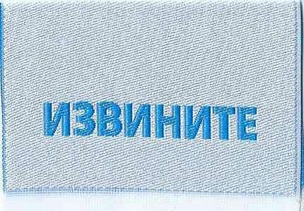 Жаккардовые этикетки Москва