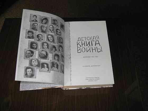 Детская книга войны Москва