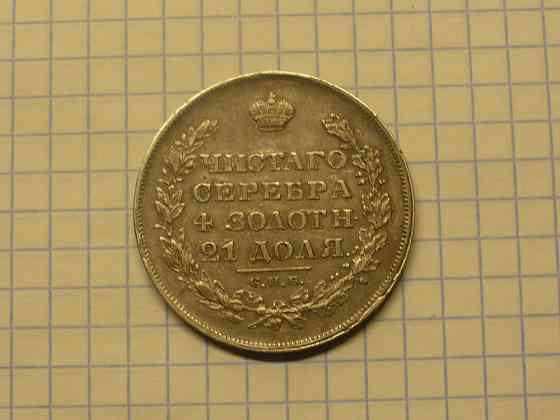 Серебряный рубль 1829 года Новотроицк