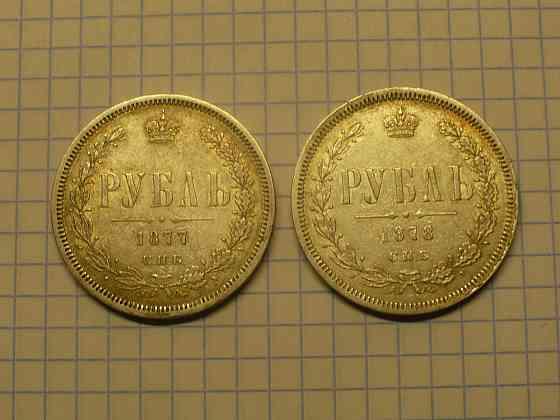 Продам рубли 1877-78 года Новотроицк