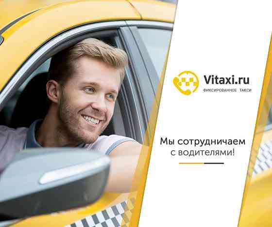 Подключение к Яндекс Такси в Екатеринбурге на своей машине Екатеринбург