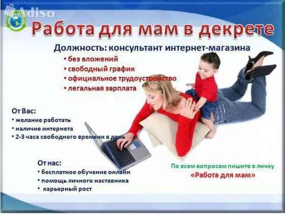 Онлайн работа дома для молодых мам Курган