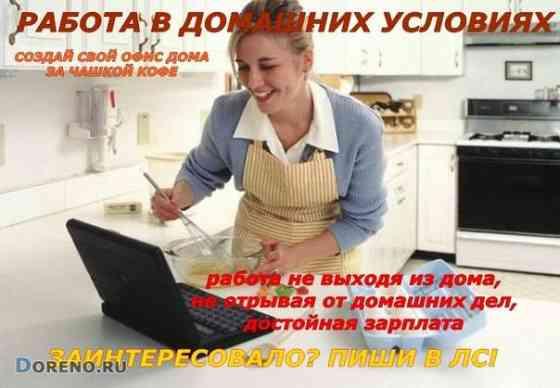 Работа в декрете, удаленно, на дому Мурманск