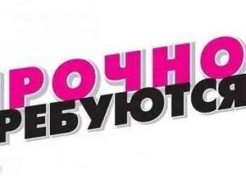 Менеджер с частичной занятостью Барнаул