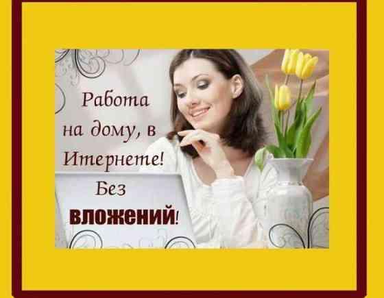 Работа для мам в декрете надомно Белгород