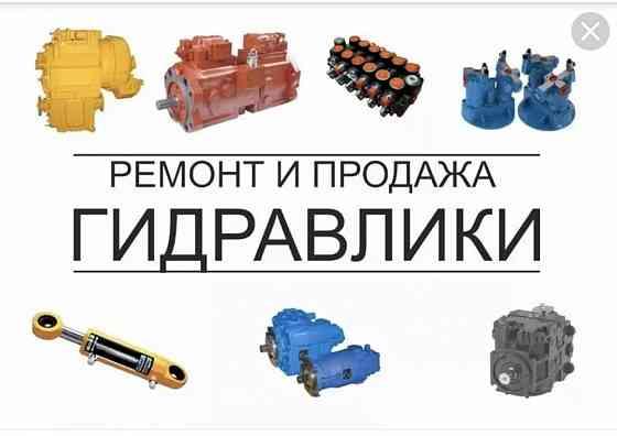 Ремонт гидравлики Москва