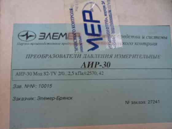 АИР-30 S2-TV, преобразователи давления по 4000руб/шт Липецк