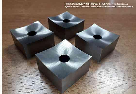 Производим промышленные ножи для шредеров из износостойкой стали. В наличии ножи для шредеров 40 40 Омск