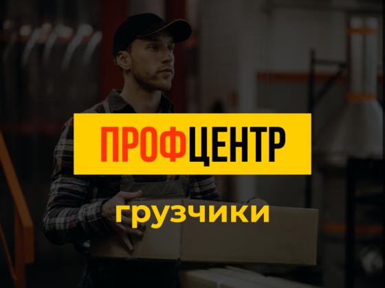 Грузчики, услуги грузчиков Иркутск
