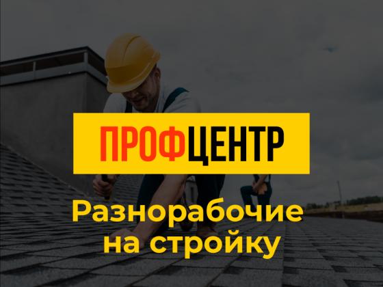 Разнорабочие, подсобные работы, рабочие Иркутск