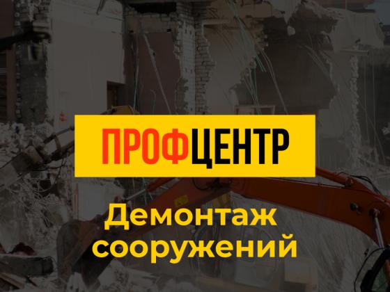 Демонтаж строений, зданий, стен, потолков, пола Иркутск
