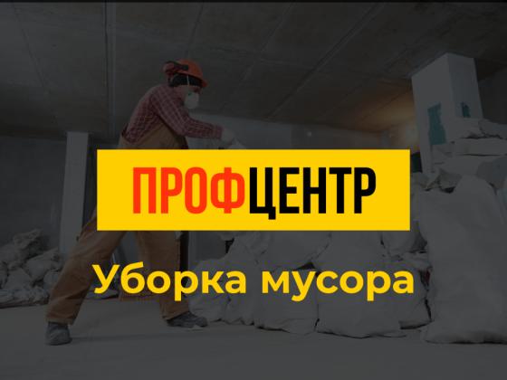 Уборка мусора, территории Иркутск