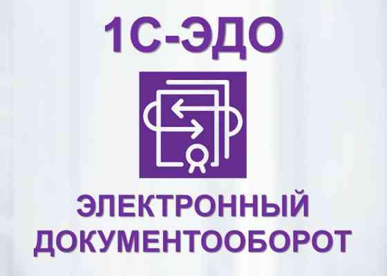 Электронный документооборот Калининград