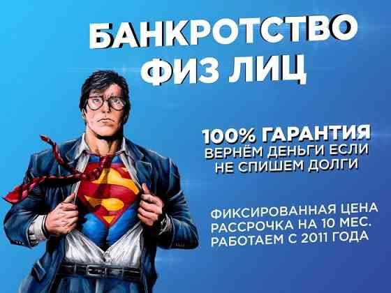 Спишем все ваши долги в СПБ по фикс. цене 49 000 руб Санкт-Петербург
