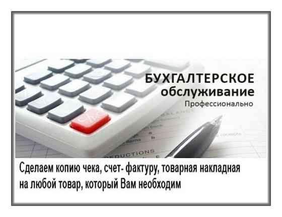 Компания предлагает оформить УПД, ТТН, Торг12 Новосибирск