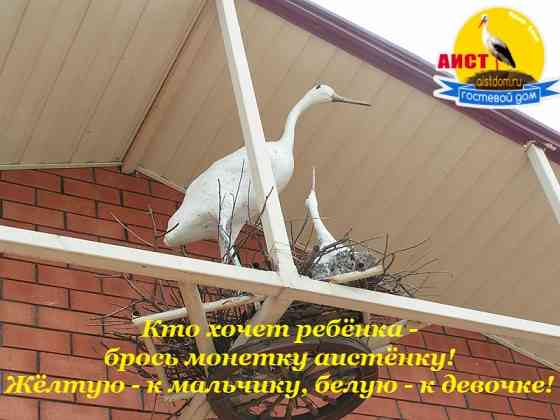 Пансионат для отдыха в Крыму г. Саки Саки