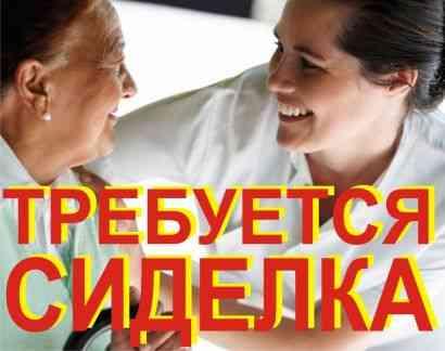 Требуется: Сиделка - помощница по хозяйству, метро Октябрьская Москва