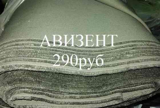 Авизент с21юд АКЦИЯ. Авиационный брезент Москва