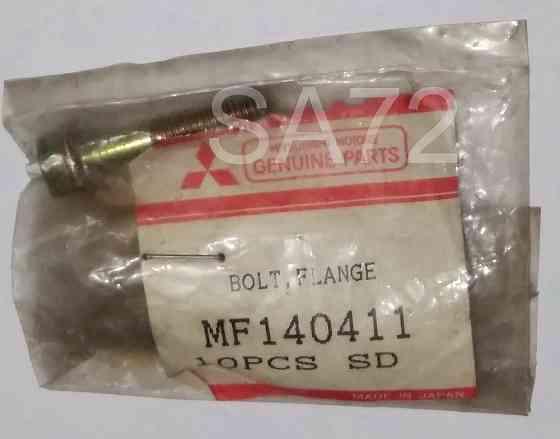 MF140411 Болт шкива коленвала Mitsubishi Москва
