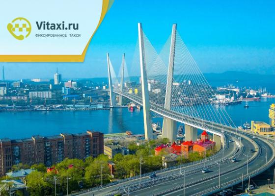 Официальное подключение водителей Владивостока к Яндекс Такси Владивосток