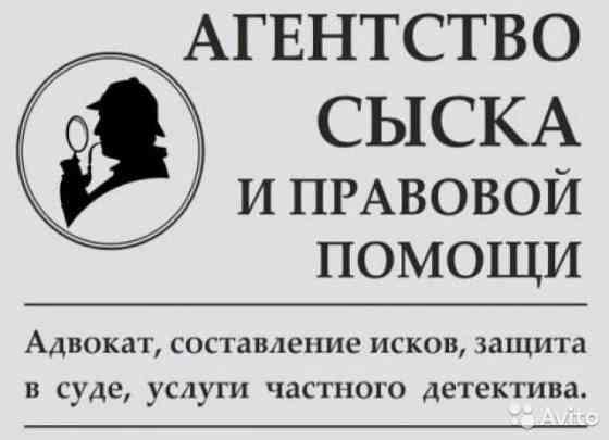 Частный детектив ногинск Ногинск