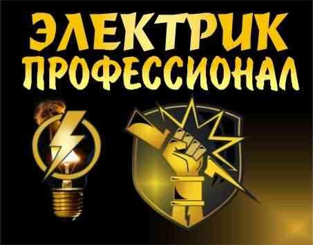 Услуги электрика Стерлитамак