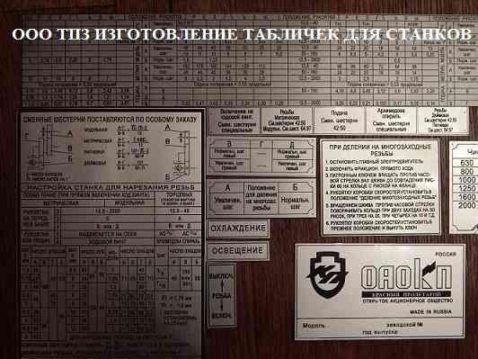 Металлические таблички для токарных станков 16к20, 16к25, 1м65, 1м63. 1к62. Производим таблички Санкт-Петербург