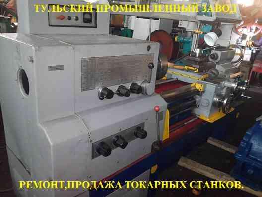 Станки 16к20, 16к25 после ремонта в наличии. Продажа токарных станков после капитального ремонта Омск